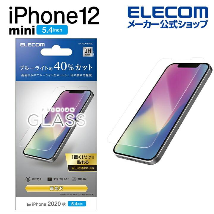 iPhone 12 mini ガラスフィルム ブルーライトカット
