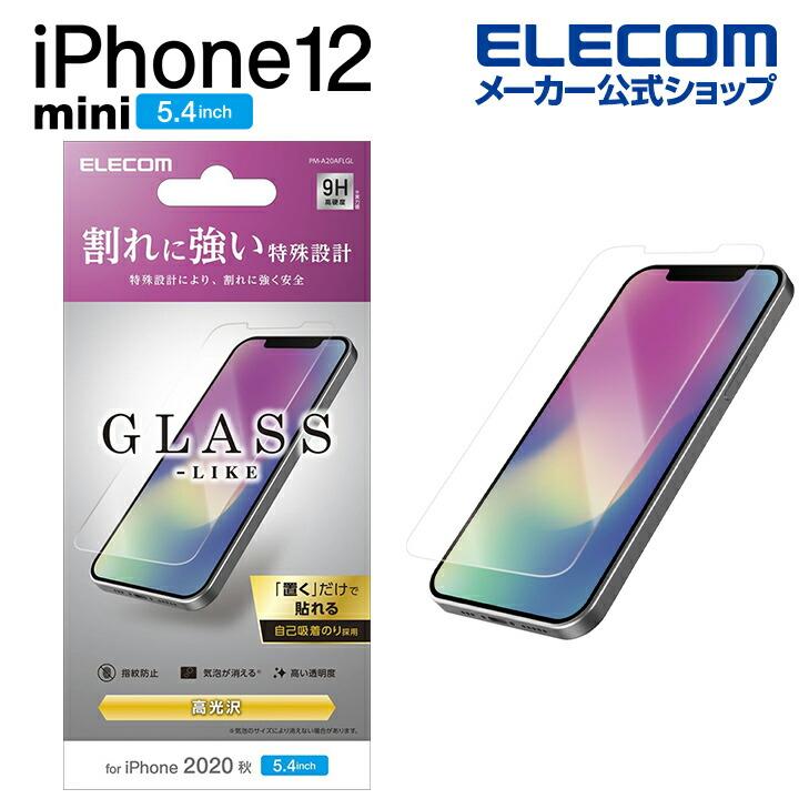 iPhone 12 mini フィルム ガラスライク:PM-A20AFLGL
