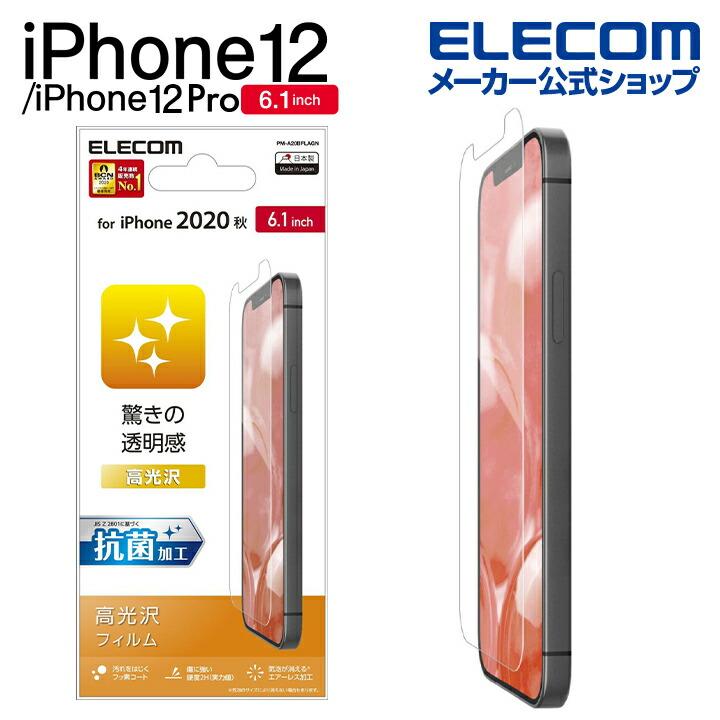 iPhone 12/12 Pro フィルム 高光沢