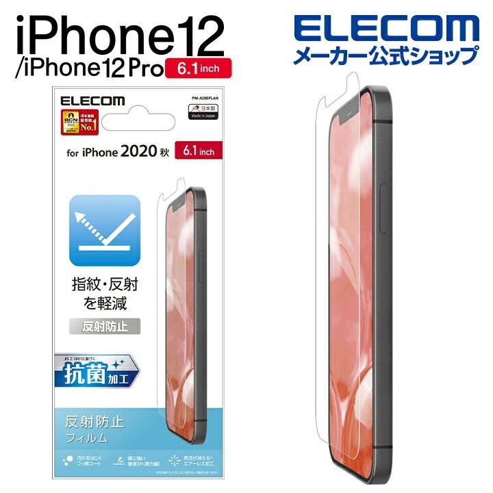 iPhone 12/12 Pro フィルム 反射防止