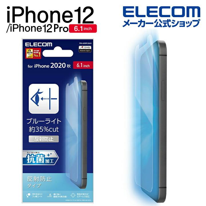 iPhone 12/12 Pro フィルム ブルーライトカット 反射防止