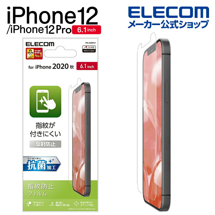 iPhone 12/12 Pro フィルム 指紋防止 反射防止
