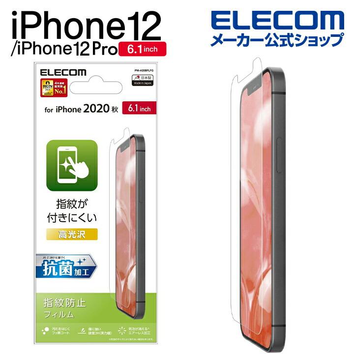 iPhone 12/12 Pro フィルム 指紋防止 高光沢