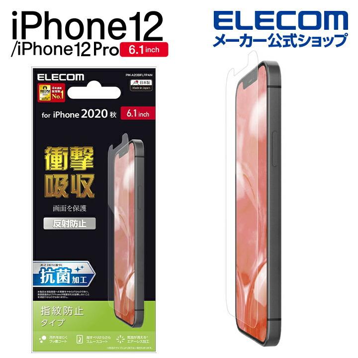 iPhone 12/12 Pro フィルム 衝撃吸収 指紋防止 反射防止