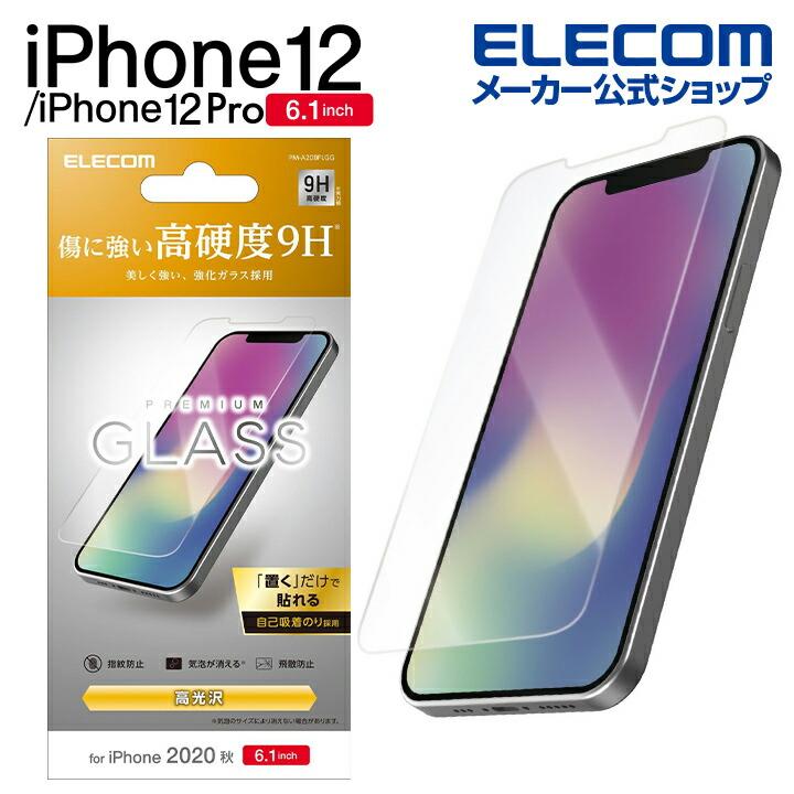 iPhone 12/12 Pro ガラスフィルム