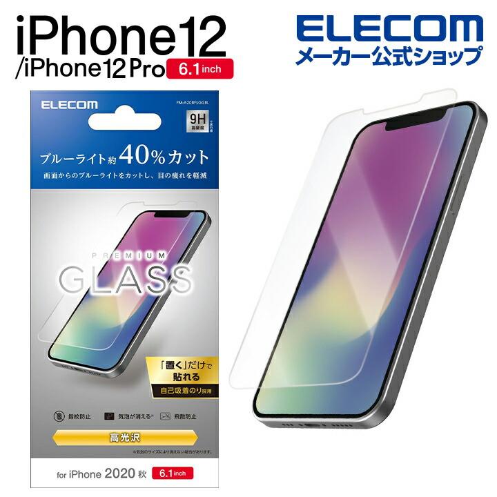 iPhone 12/12 Pro ガラスフィルム ブルーライトカット
