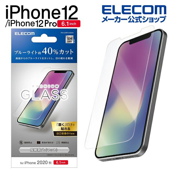 iPhone 12/12 Pro ガラスフィルム ブルーライトカット 反射防止
