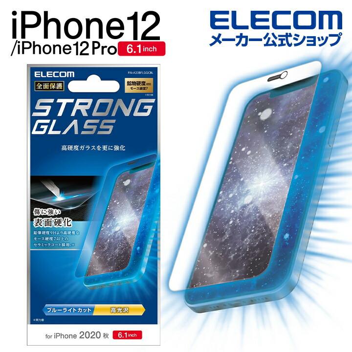 iPhone 12/12 Pro ガラスフィルム ストロング ブルーライトカット