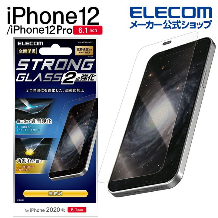 iPhone 12/12 Pro ガラスフィルム ストロング