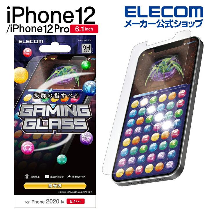 iPhone 12/12 Pro ガラスフィルム ゲーム用