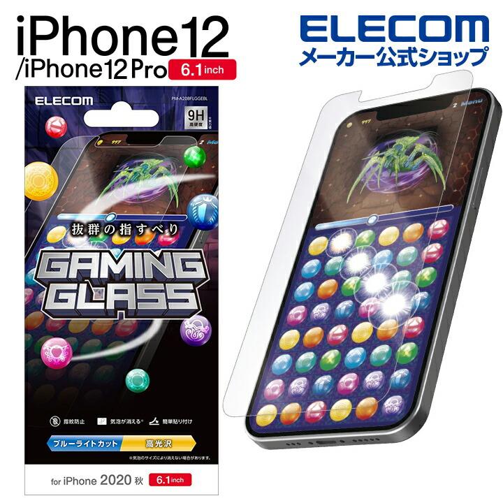 iPhone 12/12 Pro ガラスフィルム ゲーム用 ブルーライトカット