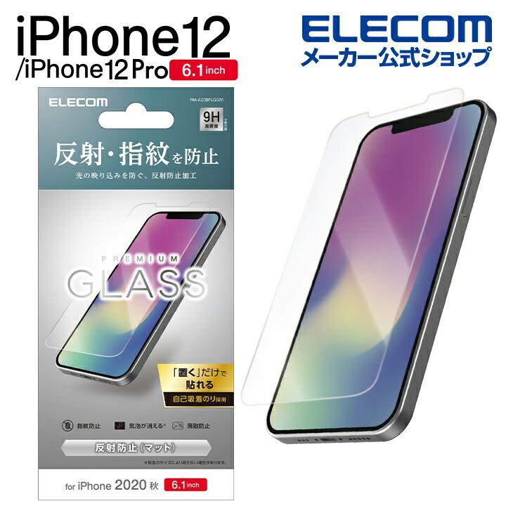 iPhone 12/12 Pro ガラスフィルム 反射防止