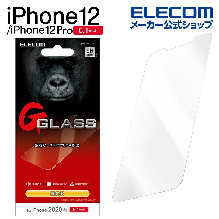 iPhone 12/12 Pro ガラスフィルム 0.21mm ゴリラ