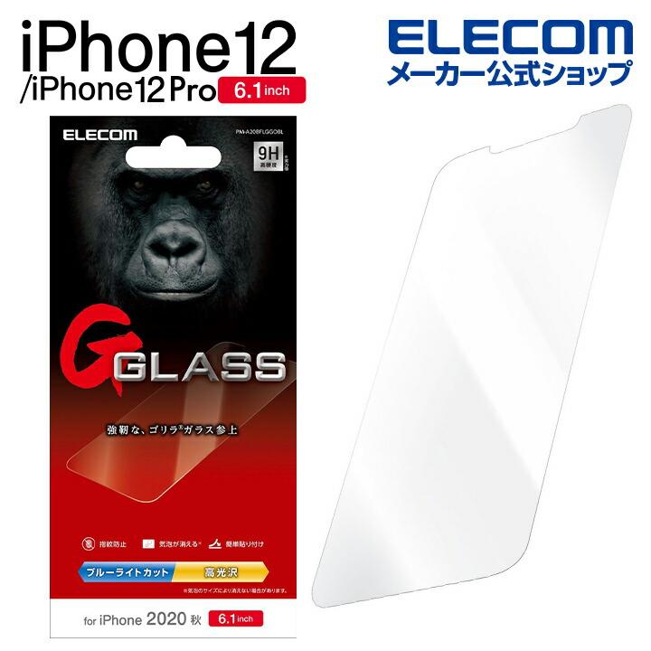 iPhone 12/12 Pro ガラスフィルム 0.21mm ゴリラ ブルーライトカット