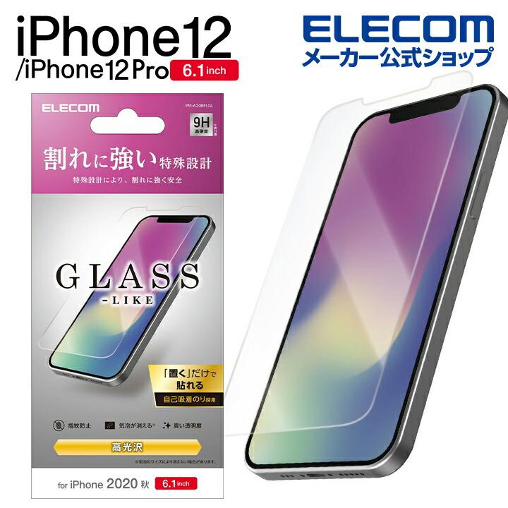 iPhone 12/12 Pro フィルム ガラスライク:PM-A20BFLGL
