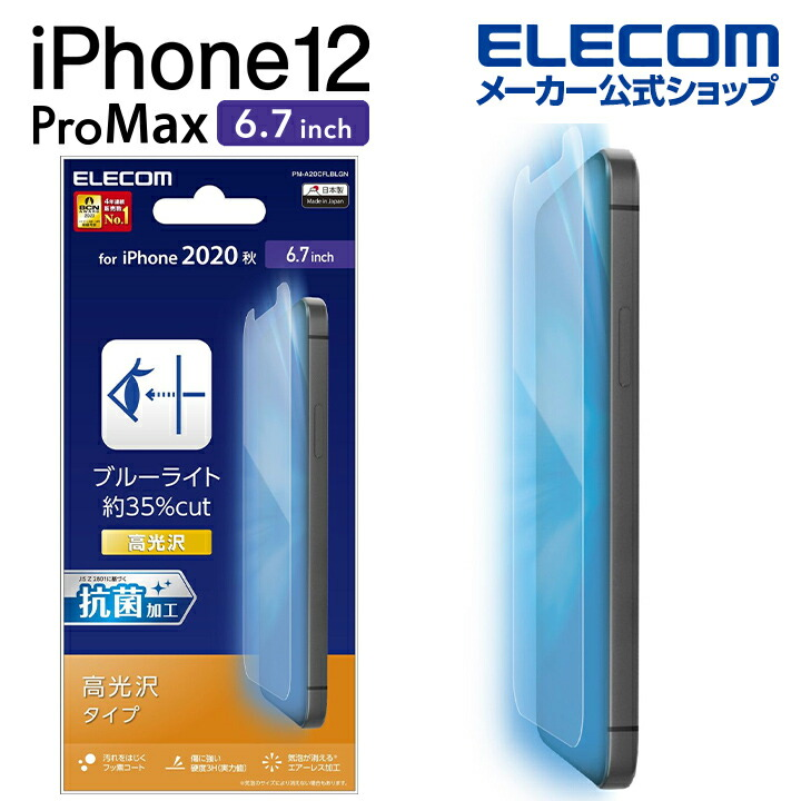 iPhone 12 Pro Max フィルム ブルーライトカット 高光沢:PM-A20CFLBLGN