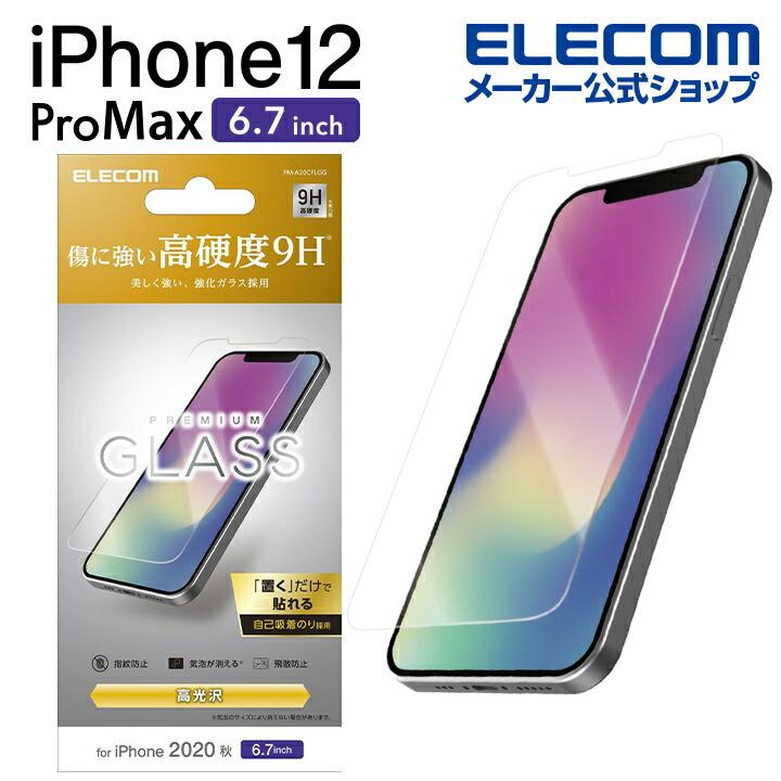 iPhone 12 Pro Max ガラスフィルム