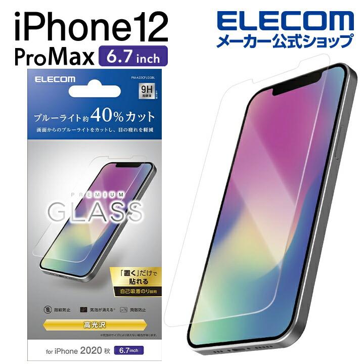 iPhone 12 Pro Max ガラスフィルム ブルーライトカット