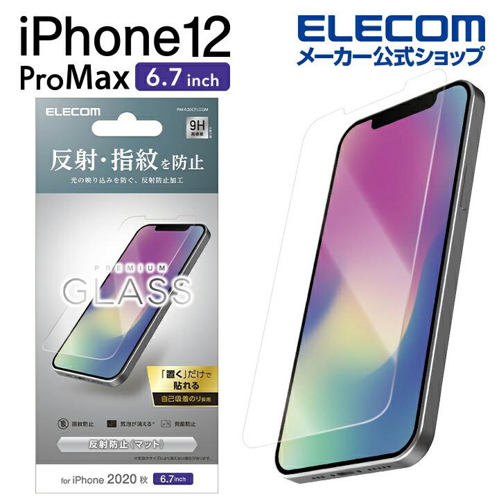 iPhone 12 Pro Max ガラスフィルム 反射防止
