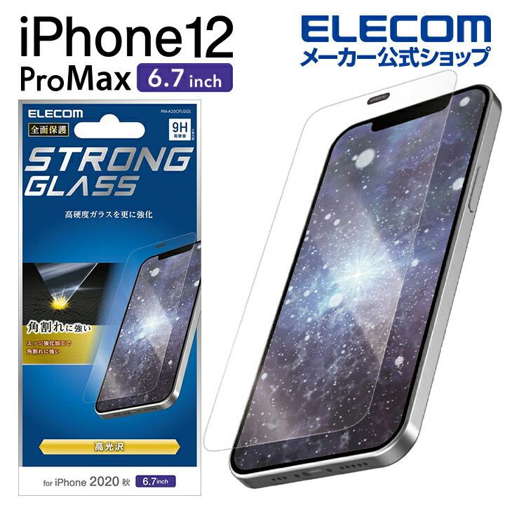iPhone 12 Pro Max ガラスフィルム ストロング
