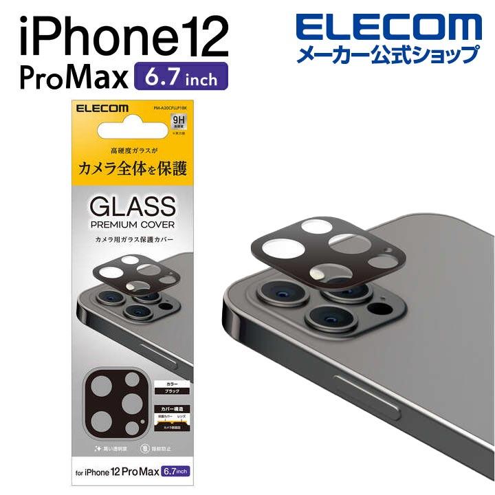 iPhone 12 Pro Max カメラレンズカバー ガラス