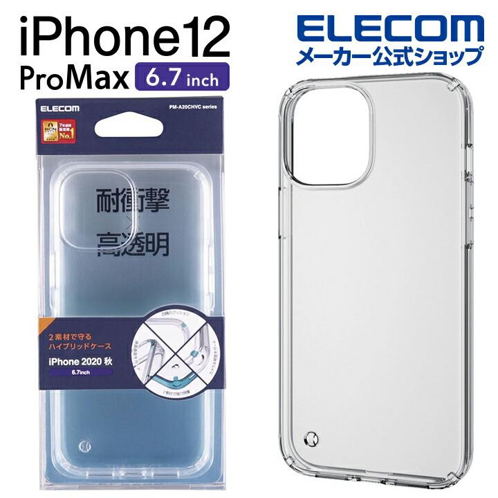 iPhone 12 Pro Max ハイブリッド ケース TRANTECT