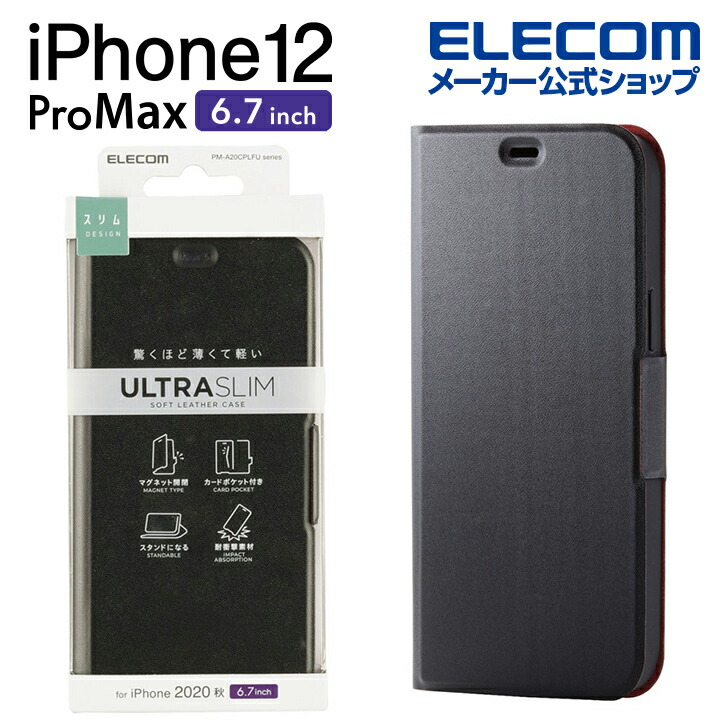 iPhone 12 Pro Max レザーケース UltraSlim 磁石付き 手帳型
