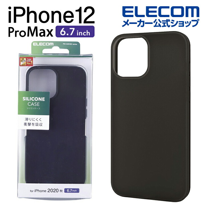 iPhone 12 Pro Max シリコン ケース