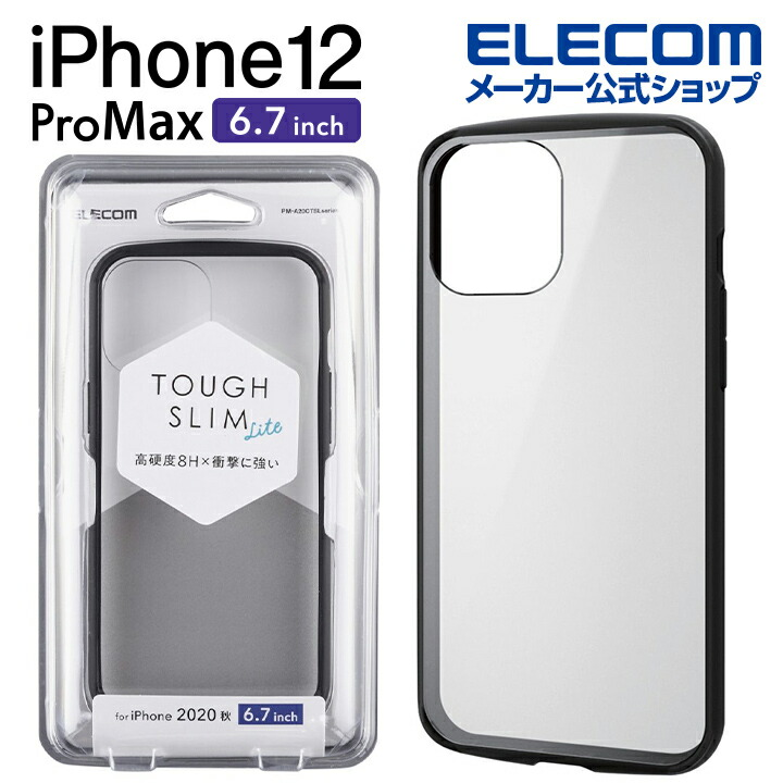 iPhone 12 Pro Max ハイブリッド ケース TOUGH SLIM LITE フレームカ