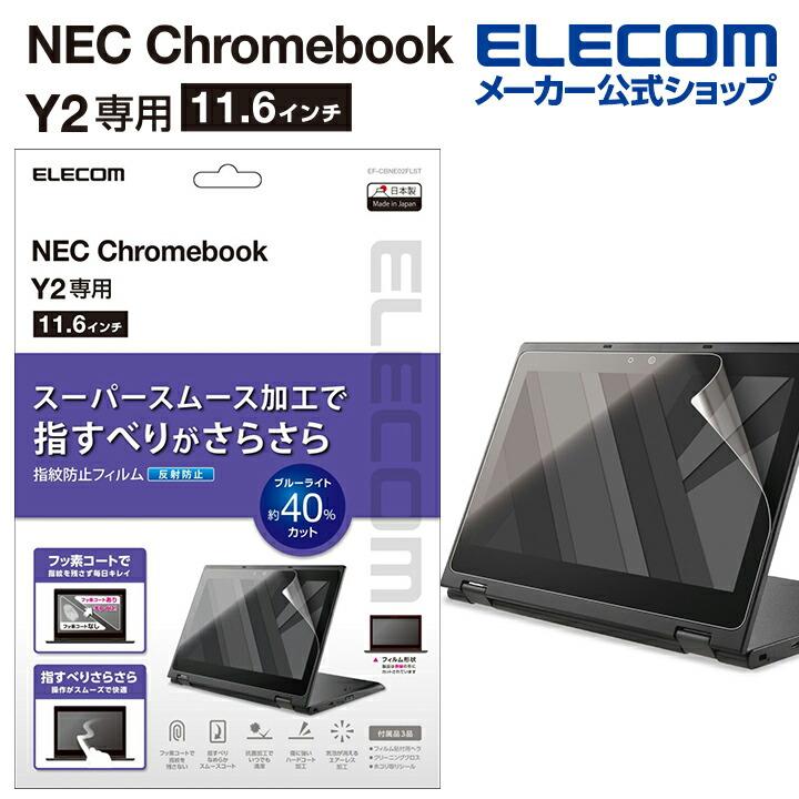NEC Chromebook Y2用反射防止フィルム
