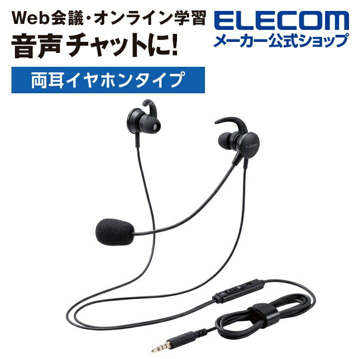 両耳耳栓タイプヘッドセット
