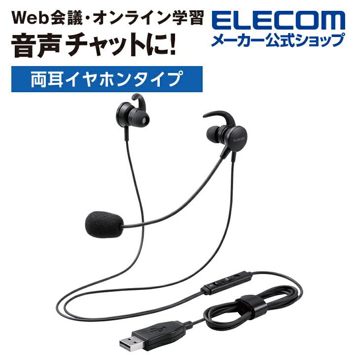 両耳耳栓タイプUSBヘッドセット