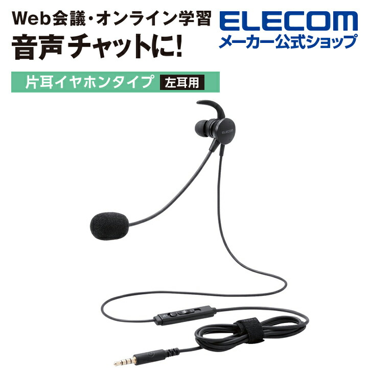 片耳耳栓タイプヘッドセット