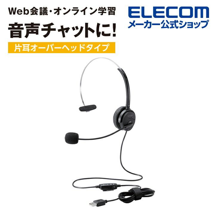 片耳オーバーヘッドタイプ USB ヘッドセット