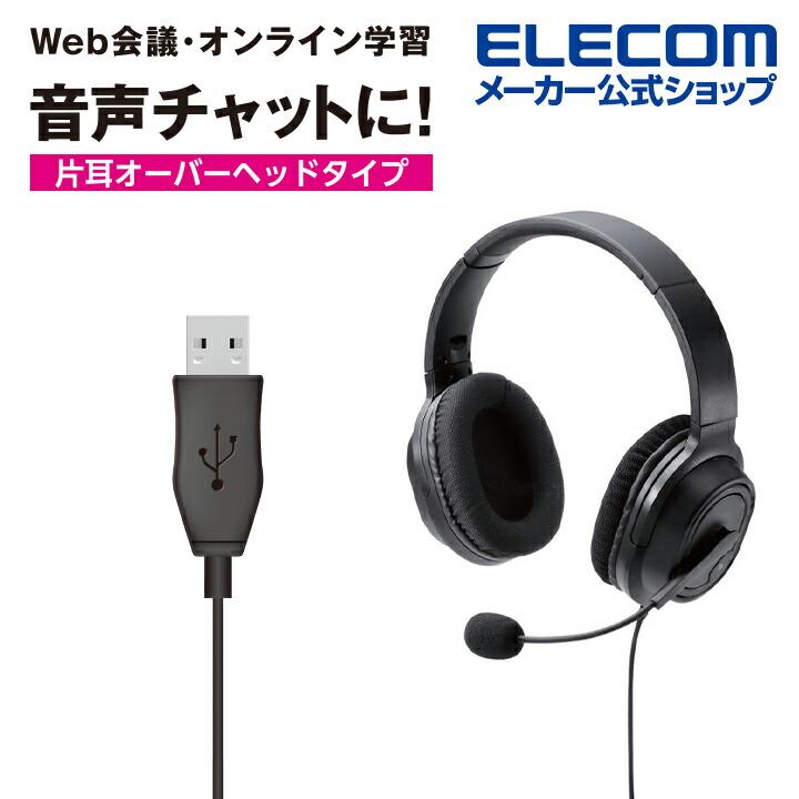 両耳オーバーヘッドタイプ USB ヘッドセット