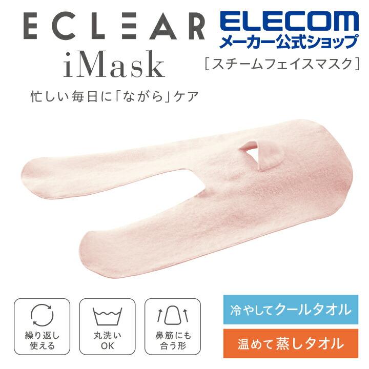 スチームフェイスマスク HCM-NM02シリーズ(ピンク)