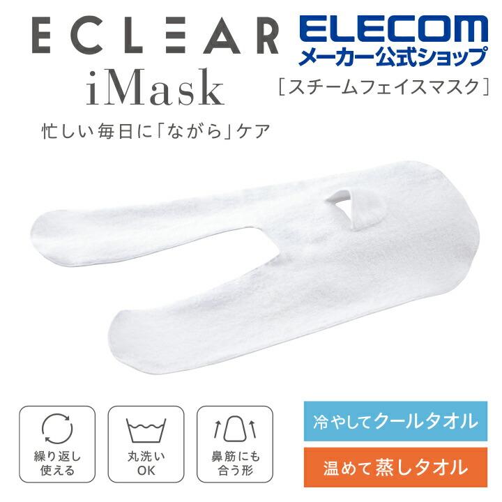 スチームフェイスマスク HCM-NM02シリーズ(ホワイト)