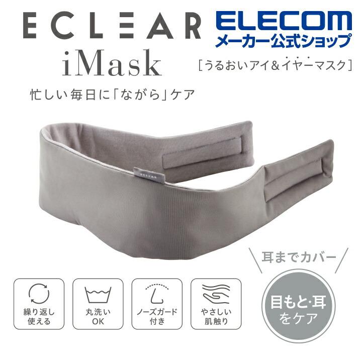 うるおいアイ&イヤーマスク HCM-NM03Lシリーズ(グレー)