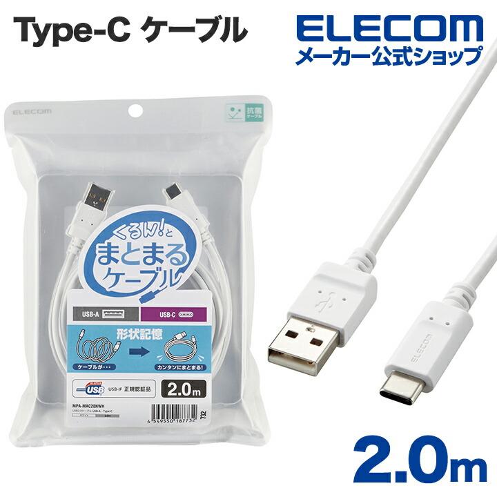 まとまるUSB Type-C(USB-C)ケーブル<A-C PD非対応>