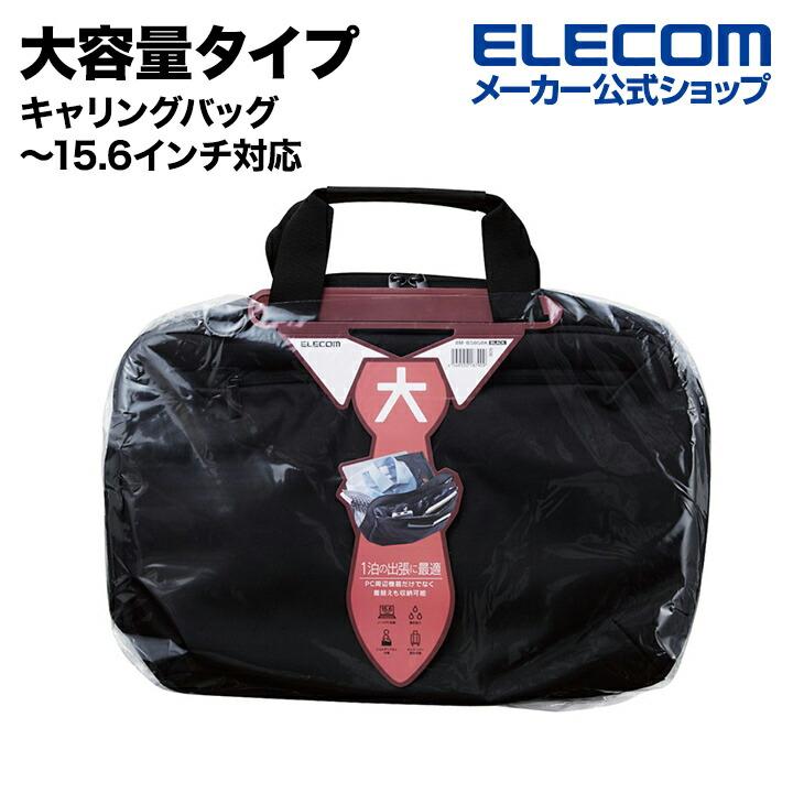 ビジネスキャリングバッグ 大容量タイプ