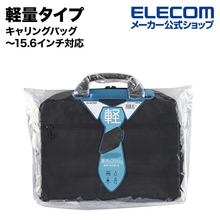 ビジネスキャリングバッグ 軽量タイプ