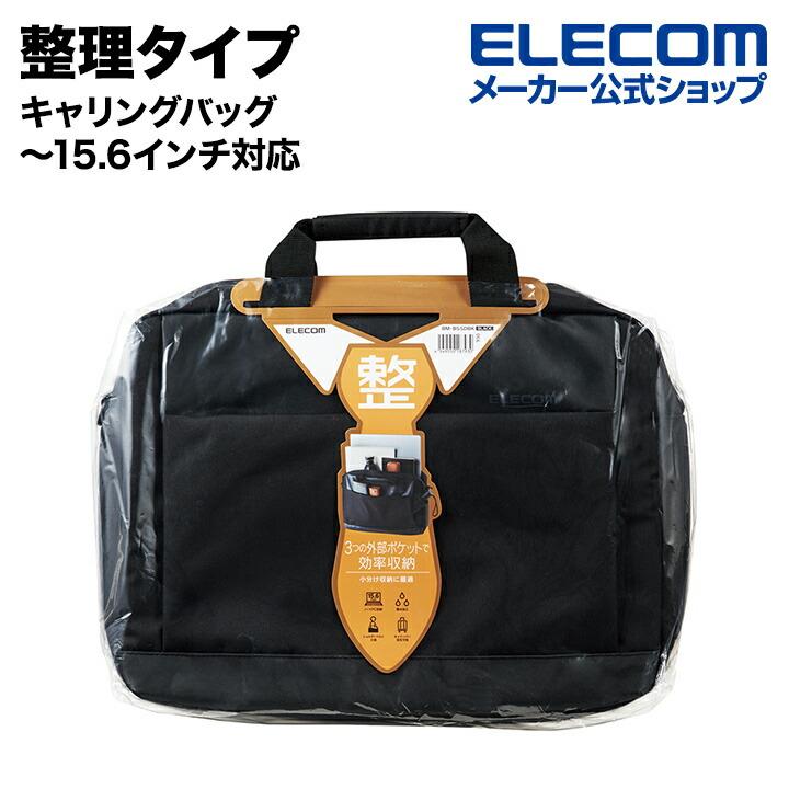 ビジネスキャリングバッグ 整理タイプ