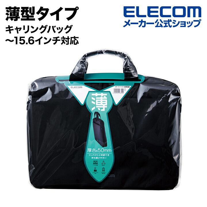ビジネスキャリングバッグ 薄型タイプ
