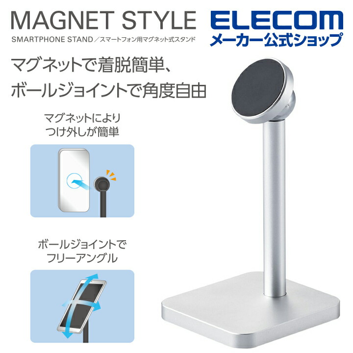 スマートフォン用マグネット式アルミスタンド