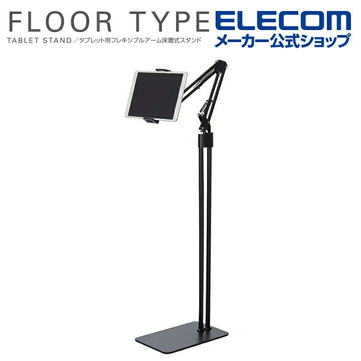 タブレット用Zアーム型床置式スタンド