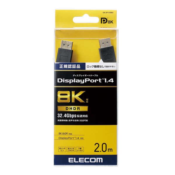 DisplayPort(TM) 1.4対応ケーブル