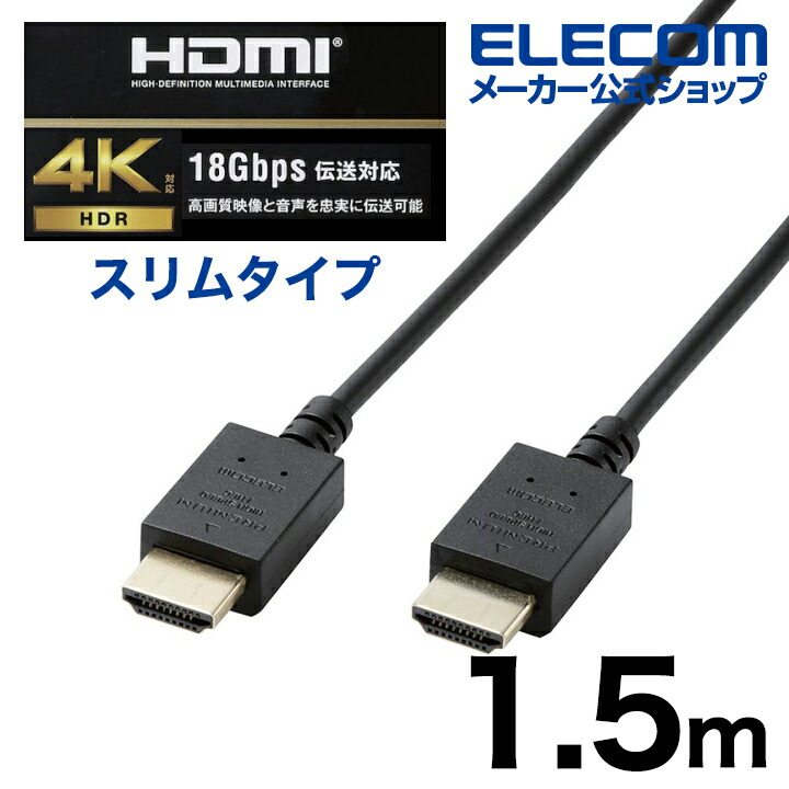 PremiumHDMIケーブル(スリム)