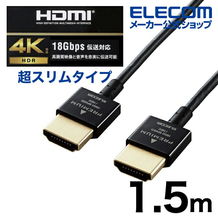 PremiumHDMIケーブル(スーパースリム)