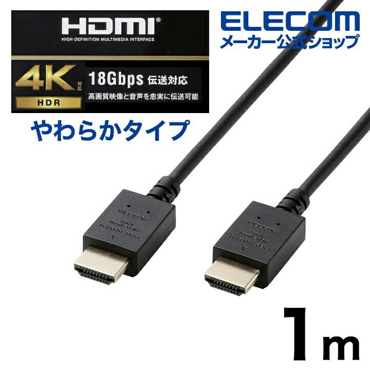 PremiumHDMIケーブル(やわらか)