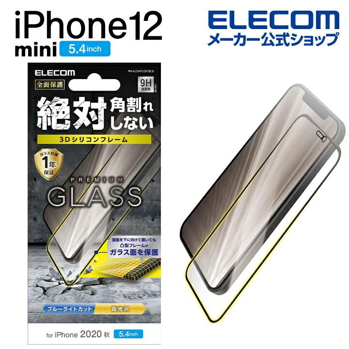 iPhone 12 mini ガラスフィルム フレーム付き ブルーライトカット:PM-A20AFLGFSBLB